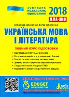 Заболотний О. В. Українська мова і література. Повний курс підготовки до ЗНО 978-966-178-830-4