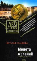 Наталья Солнцева Монета желаний 978-5-699-29470-1