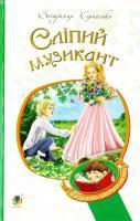 Короленко Володимир Сліпий музикант 978-966-10-4571-1