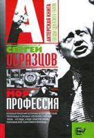 Сергей Образцов Моя профессия 978-5-17-059048-3, 978-5-94663-765-7, 978-5-226-01205-1