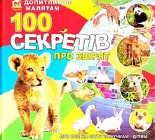 Автор-упорядник Т. С. Жабська Для допитливих малят сто секретів про звірят 978-966-0164-3