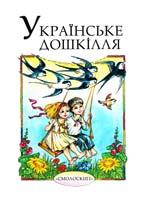 Упоряд. Зінкевичі Н. і О. Українське дошкілля. 978-966-8499-89-0