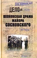 Плисе Николай Шпионская драма майора Сосновского 978-5-4444-5025-3
