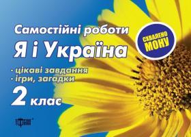 Самостійні роботи. Я і Україна 2 клас. Цікаві завдання, ігри, загадки 978-966-404-26-33