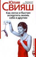Юлия Свияш Как легко и быстро испортить жизнь себе и другим 978-5-9524-3404-2, 978-5-9524-30181