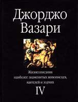 Джорджо Вазари Жизнеописания наиболее знаменитых живописцев, ваятелей и зодчих. Том IV 5-17-005371-1, 5-271-01521-1, 5-17-004775-4