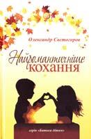 Свєтогоров Олександр Найромантичніше кохання 978-617-629-122-0