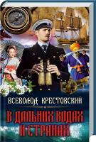 Крестовский Всеволод В дальних водах и странах 978-617-08-0357-3