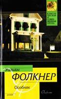 Фолкнер Уильям Особняк 978-5-17-065497-0