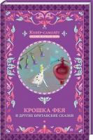 Фрезер А. сост. Крошка фея и другие британские сказки 978-617-12-2508-4