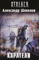 Александр Шакилов Каратели 978-5-17-064962-4, 978-5-271-26759-8