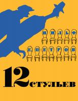 Ильф Илья, Петров Евгений 12 стульев (иллюстр. Кукрыниксов) 978-5-389-10695-6