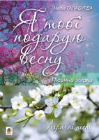 Галабурда Надія Ярославівна Я тобі подарую весну. Пісенна збірка 979-0-707534-14-4