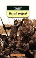 Артур Конан Дойл Белый отряд 978-5-389-05607-7