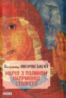 Яворівський Володимир Марія з полином наприкінці століття 978-966-03-7469-0