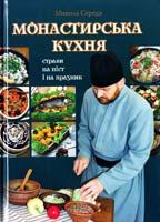 Середа Микола. Монастирська кухня : страви на піст і празник 978-966-395-691-6