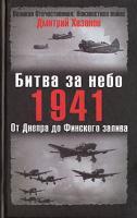Дмитрий Хазанов Битва за небо. 1941. От Днепра до Финского залива 5-699-19616-6