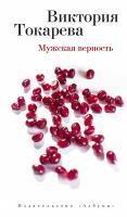 Токарева Виктория Мужская верность 978-5-389-08021-8