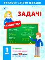 Клімішена Ольга Задачі. 1 клас 978-966-284-250-0