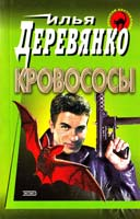 Деревянко Илья Кровососы. Выкуп. Гости из преисподней 5-04-009576-7