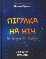 Третяк Наталія Пігулка на ніч від Сашуні та Настуні 978-966-279-100-6