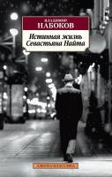 Набоков Владимир Истинная жизнь Севастьяна Найта 978-5-389-11982-6