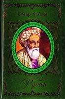 Омар Хайям Рубаи 978-966-594-145-4