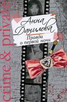 Анна Данилова Правда о первой ночи 978-5-699-35491-7