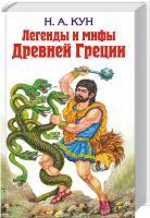 Кун Николай Легенды и мифы Древней Греции 978-5-699-37569-1