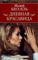 Кессель Жозеф Дневная Красавица 978-5-389-02109-9