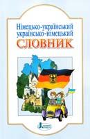 Уклад. Л. Горбач, Ю. Горбач Німецько-український, українсько-німецький словник 978-966-7543-63-1