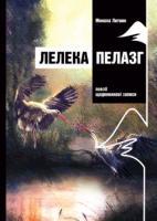 Литвин Микола Лелека Пелазг. Поезії, щоденникові записи 9789666344871