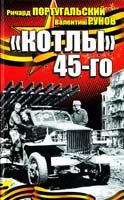 Ричард Португальский, Валентин Рунов «Котлы» 45-го