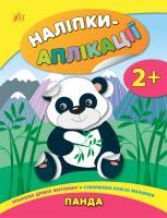 Смирнова К. В. Наліпки-аплікації для малят — Панда 978-966-284-800-7