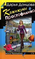 Донцова Дарья Каникулы в Простофилино 5-699-19930-6