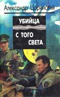 Царинский Александр Поединок или убийца с того света 5-88475-097-8