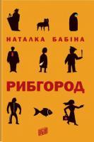 Бабіна Наталка Рибгород 998-966-2647-11-2