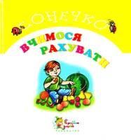 Олексієнко Л. Вчимося рахувати 966-424-017-6