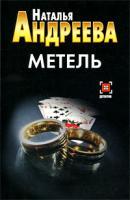 Наталья Андреева Метель 978-5-17-059905-9, 978-5-271-24123-9