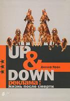 Джозеф Яффе Up & Down. Реклама. Жизнь после смерти 978-5-91180-506-7, 047 17 18378