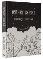 Полярный Александр Мятная сказка 978-966-993-067-5