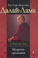Далай-Лама, Виктор Чен Его Святейшество Далай-Лама, Виктор Чен. Мудрость прощения. Доверительные беседы 5-9550-0851-9
