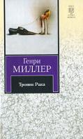 Генри Миллер Тропик Рака 978-5-17-063642-6, 978-5-403-02914-8