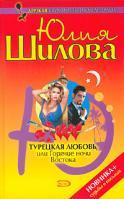 Юлия Шилова Турецкая любовь, или Горячие ночи Востока 5-699-14562-1