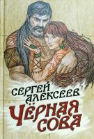 Алексеев Сергей Чёрная сова 978-5-906412-16-4, 978-5-906867-04-9