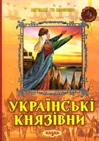 Левітас Фелікс, Левітас Світлана Українські князівни 978-966-8055-56-0