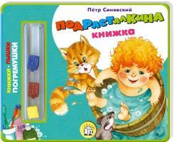 Синявский Петр Подрасталкина книжка. Погремушки 978-5-9287-1875-6