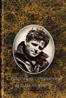 Лондон Джек Собрание сочинений в одной книге 978-966-14-4264-0, 978-5-9910-2207-1