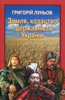 Луньов Григорій Земля, козацтво і державність України 978-966-8838-30-9