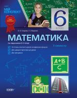 Старова О.О., Маркова І.С. Математика. 6 клас. IІ семестр (за підручником О. С. Істера)